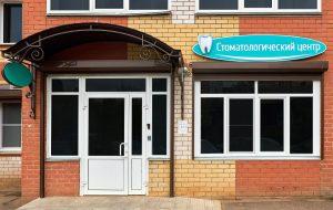 Стоматологический центр Мининский