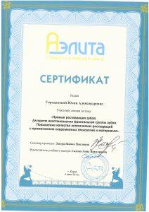 Городилова Ю.А.